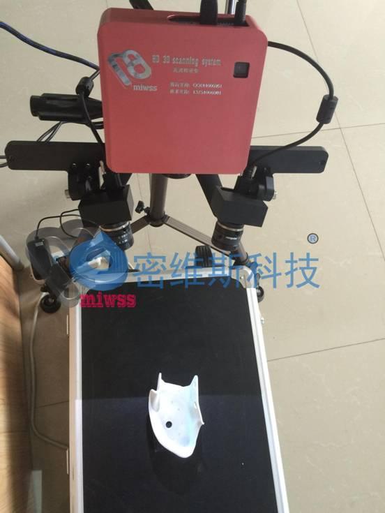 底盘骨架焊件扫描